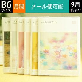 楽天市場スケジュール帳 可愛い イラストの通販