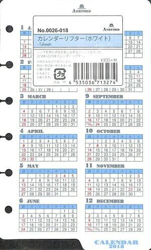 ASHFORD アシュフォード 2018年1月始まり システム手帳リフィル ミニ6 (6穴) カレンダーリフター(ホワイト) アクセサリー リフィル 予定表 2018 バインダー ブランド 名入れ ASHFORD 手帳 デザイン文具 スケジュール帳 手帳のタイムキーパ