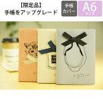 Marksマークス11年2月開始(4月始まり対応)とじ手帳A6変型サイズアミカ/Amica