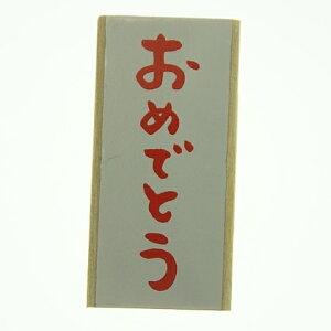 KODOMONOKAO こどものかお スタンプ ・ きもちスタンプ D おめでとう スタンプ台 オーダー キャラクター かわいい 手帳 印鑑 ハンコ スケジュール帳 手帳のタイムキーパー