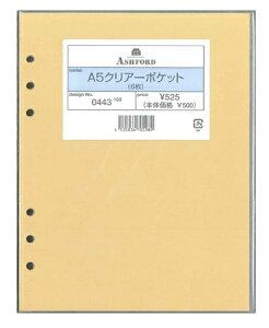 ASHFORD アシュフォード システム手帳リフィル A5(6穴) クリアポケット A5 財布 システム手帳 リフィル 手帳カバー 革 デザイン文具 スケジュール帳 手帳のタイムキーパー