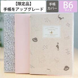 KUTSUWA クツワ 2020年1月始まり(2019年12月始まり) とじ手帳 カラーインデックス手帳 B6