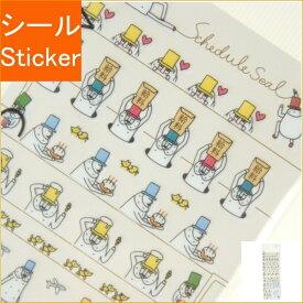 DESINPHIL・MIDORI デザインフィル・ミドリ シール ・ シール2032オジサン柄 スケジュール帳 手帳のタイムキーパー