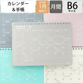 手帳 2022 MARKS マークス 2022年1月始まり カレンダー B6 ノートブックカレンダー S 卓上 大人かわいい おしゃれ 可愛い キャラクター 手帳カバー 日記帳 サイズ スケジュール帳 手帳のタイムキーパー