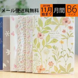 KUTSUWA クツワ 2020年1月始まり(2019年12月始まり) とじ手帳 カラーインデックス手帳 B6 薄型