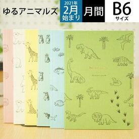 RYU RYU リュリュ 2021年4月始まり(2021年2月始まり) 手帳 月間式(月間ブロック) B6 B6スケジュール帳 キリン 大人かわいい おしゃれ 可愛い キャラクター 手帳カバー スケジュール帳 手帳のタイムキーパー