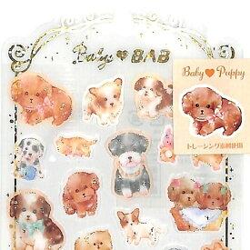 KAMIO JAPAN カミオジャパン シール ・ PM BABY BABシール PUPPY パフィー 小型犬 シール帳 福袋 スケジュール デコ ステッカー ダイアリー ごほうび 花 アルファベット スケジュール帳 手帳のタイムキーパー