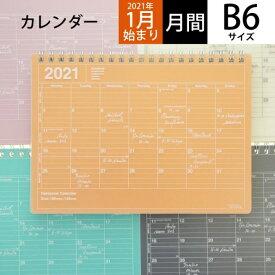 MARKS マークス 2021年1月始まり 手帳 月間式(月間ブロック) B6 ノートブックカレンダー・S 大人かわいい おしゃれ 可愛い キャラクター 手帳カバー edit エディット スケジュール帳 手帳のタイムキーパー