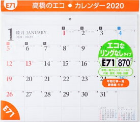 TAKAHASHI 高橋手帳 2020年1月始まり 手帳 B4 E71 エコカレンダー 壁掛 B4 小物 大人かわいい おしゃれ 可愛い スヌーピー ディズニー キャラクター スケジュール帳 手帳のタイムキーパー