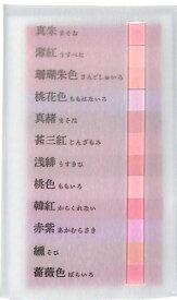 KAMIO JAPAN カミオジャパン 紙製品 ・ PM日本の色見本帖短冊付箋/人心 付箋 ポストイット ふせん かわいい おしゃれ シール 手帳小物 色見本帖 日本 世界 スケジュール帳 手帳のタイムキーパー