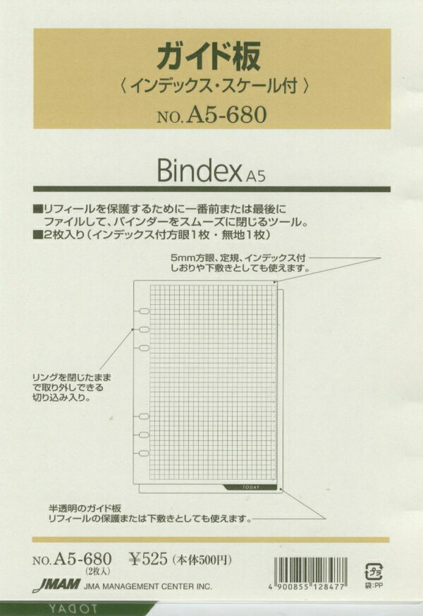 JMAM 日本能率協会 システム手帳リフィル A5 A5680 ガイド板(インデ・スケル付) デザイン文具 スケジュール帳 手帳のタイムキーパー