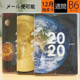ARTEMIS アーティミス 2020年1月始まり(2019年12月始まり) 手帳 週間セパレート式(ブロック) B6 クリアプラネット 地球 宇宙 小物 大人かわいい おしゃれ 可愛い スヌーピー ディズニー スケジュール帳 手帳のタイムキーパー