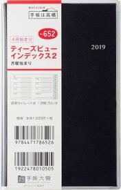 TAKAHASHI 高橋手帳 2019年4月始まり 手帳 A6 652 T'beauインデックス2 高橋書店 小物 システム ビジネス リフィル ほぼ 日 スケジュール帳 手帳のタイムキーパー
