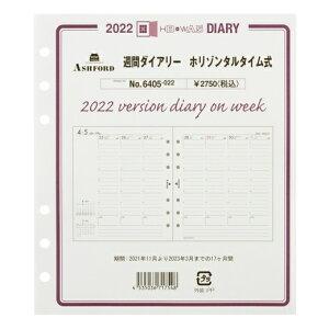 手帳 2022ASHFORD アシュフォード 2022年1月始まり システム手帳リフィル 週間バーティカル式(バーチカル) HB×WA5(6穴) 週間ダイアリー ホリゾンタルタイム式 HB×WA5 月間+1週間 6穴 a4 a5 m5 日付入り