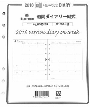 ASHFORD アシュフォード 2018年1月始まり システム手帳リフィル 週間バーティカル式(バーチカル) HB×WA5 (6穴) 見開き1週間 縦式 アクセサリー リフィル 予定表 2018 バインダー ブランド 名入れ ASHFORD 手帳 デザイン文具 スケジ