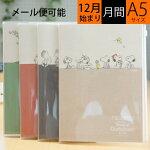 HALLMARK日本ホールマーク2020年1月始まり(2019年12月始まり)手帳月間式(月間ブロック)A5ファミリー手帳小物大人かわいいおしゃれ可愛いスヌーピーディズニースケジュール帳手帳のタイムキーパー