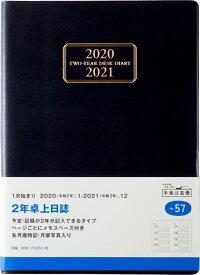 TAKAHASHI 高橋手帳 2020年1月始まり 手帳 A5 57 2年卓上日誌 高橋書店 小物 システム ビジネス リフィル ほぼ 日 スケジュール帳 手帳のタイムキーパー