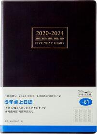 TAKAHASHI 高橋手帳 2020年1月始まり 手帳 A5 61 5年卓上日誌 高橋書店 小物 システム ビジネス リフィル ほぼ 日 スケジュール帳 手帳のタイムキーパー