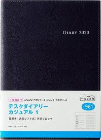 TAKAHASHI 高橋手帳 2020年4月始まり 手帳 A5 961 デスクダイアリーカジュアル1 大人かわいい おしゃれ 可愛い キャラクター 手帳カバー スケジュール帳 手帳のタイムキーパー