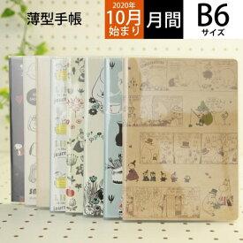 KAMIO JAPAN カミオジャパン 2021年1月始まり(2020年10月始まり) 手帳 月間式(月間ブロック) B6 CM B6マンスリー 大人かわいい おしゃれ 可愛い キャラクター 手帳カバー スケジュール帳 手帳のタイムキーパー