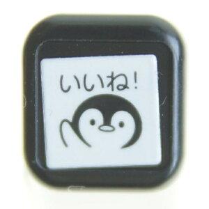 KODOMONOKAO こどものかお スタンプ ・ スケジュール浸透印 ペンギン いいね スタンプ台 インク かわいい キャラクター 手帳 イラスト 6mm 5個 3個 ごほうびスタンプ 事務 先生 スケジュール帳