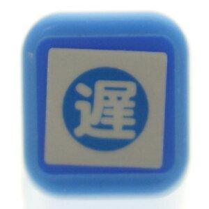 KODOMONOKAO こどものかお スタンプ ・ スケジュール浸透印 遅 遅刻 遅番 遅出 スタンプ台 インク かわいい キャラクター 手帳 イラスト 6mm 5個 3個 ごほうびスタンプ 事務 先生 スケジュール