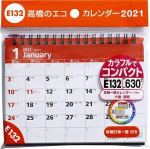 手帳 2021 TAKAHASHI 高橋手帳 2021年1月始まり カレンダー A6 高橋書店 エコカレンダー卓上 カレンダー A6サイズ E132 大人かわいい おしゃれ 可愛い キャラクター 手帳カバー スケジュール帳 手
