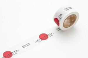 MT エムティ シール マスキングテープ ・ okokoro tape つまらないものですが シール帳 福袋 スケジュール デコ ステッカー ダイアリー ごほうび 花 アルファベット スケジュール帳 手帳のタイム