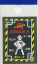 MINDWAVE マインドウェイブ シール ・ 俺 取扱説明書 デザイン文具 スケジュール帳 手帳のタイムキーパー