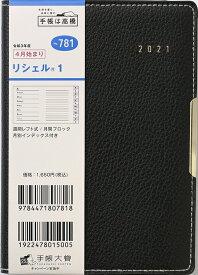 TAKAHASHI 高橋手帳 2021年4月始まり 手帳 A6 No.781 リシェル(R)1 [ブラック] 高橋書店 A6判 大人かわいい おしゃれ 可愛い キャラクター 手帳カバー スケジュール帳 手帳のタイムキーパー
