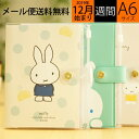 【予約★10月上旬発送予定】 KUTSUWA クツワ 2020年1月始まり(2019年12月始まり) 手帳 週間式家計簿付 A6 ミッフィー…