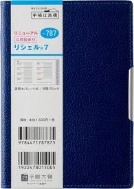 TAKAHASHI 高橋手帳 2019年4月始まり 手帳 A6 787 リシェル7 高橋書店 小物 システム ビジネス リフィル ほぼ 日 スケジュール帳 手帳のタイムキーパー