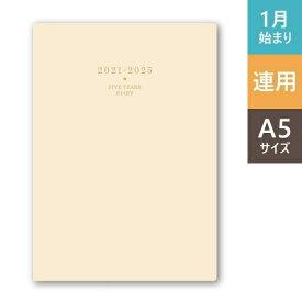 日記帳 5年 JMAM 能率手帳 2021年1月始まり 手帳 A5 NOLTY メモリー5年日誌(ホワイト) 日本能率協会 7353 大人かわいい おしゃれ 可愛い キャラクター 手帳カバー スケジュール帳 手帳のタイムキーパー