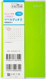 TAKAHASHI 高橋手帳 2019年4月始まり 手帳 A6 792 リベルデュオ2 高橋書店 小物 システム ビジネス リフィル ほぼ 日 スケジュール帳 手帳のタイムキーパー