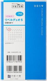TAKAHASHI 高橋手帳 2019年4月始まり 手帳 A6 795 リベルデュオ5 高橋書店 小物 システム ビジネス リフィル ほぼ 日 スケジュール帳 手帳のタイムキーパー