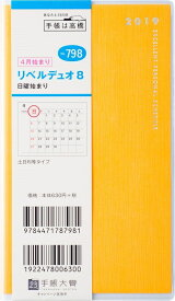 TAKAHASHI 高橋手帳 2019年4月始まり 手帳 A6 798 リベルデュオ8 高橋書店 小物 システム ビジネス リフィル ほぼ 日 スケジュール帳 手帳のタイムキーパー