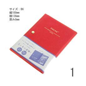 手帳カバー セール ポッキリ スケジュール帳 ダイアリー ノート A6 B6 A5 B5 手帳のタイムキーパー