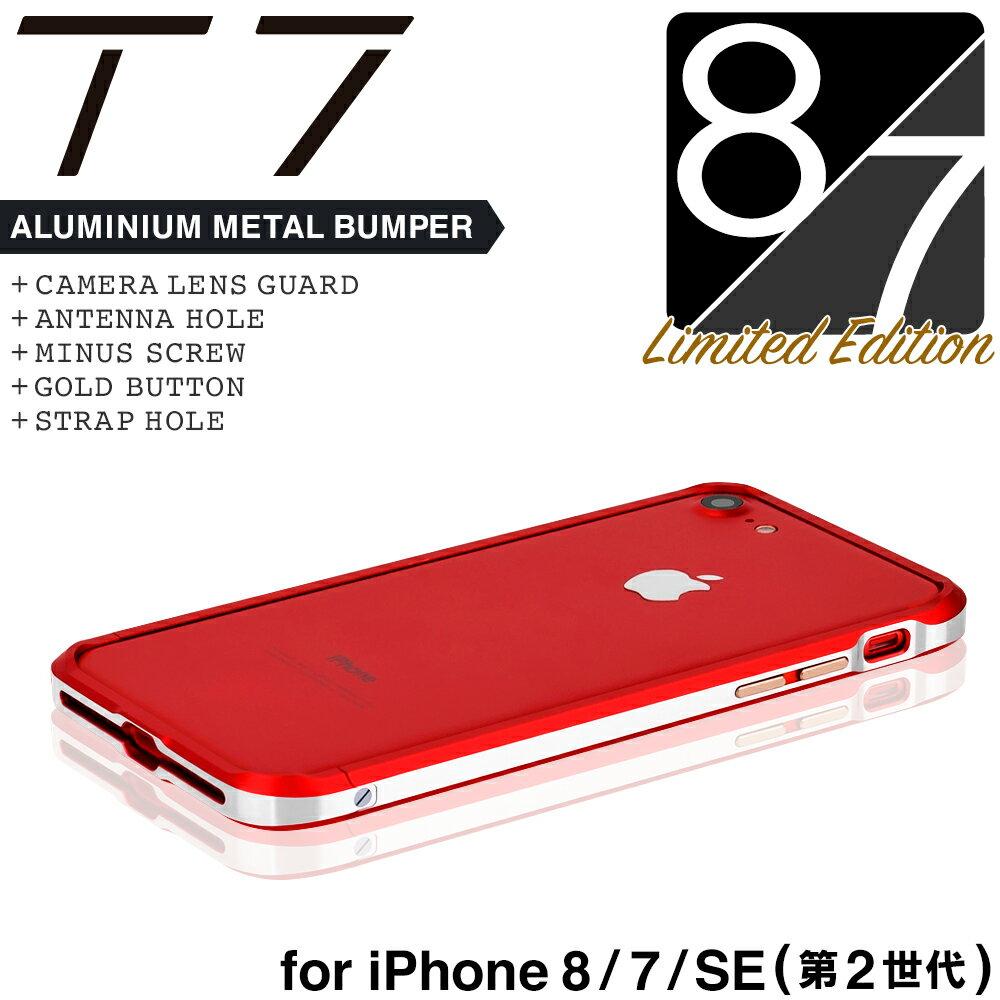 iPhone8 バンパー アルミ ケース SWORD T7 高品質 メタルバンパー iPhone7 高級 アイフォン8 アルミバンパー アイフォン7 赤 RED (レッド x シルバー)
