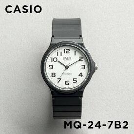 【10年保証 送料無料】CASIO カシオ スタンダード メンズ MQ-24-7B2 腕時計 レディース キッズ 子供 男の子 女の子 チープカシオ チプカシ アナログ ブラック 黒 ホワイト 白