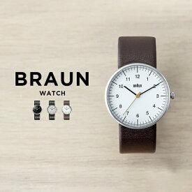 【並行輸入品】BRAUN ブラウン アナログ メンズ BN0021 腕時計 レディース ブラック 黒 ホワイト 白 ブラウン 茶 レザー 革ベルトBNH0021 送料無料
