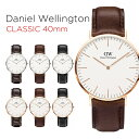 人気 ギフト DANIEL WELLINGTON CLASSIC 40mm ダニエルウェリントン クラシック 40mm 腕時計 メンズ ローズゴールド シルバー ホワイト 白 レザー 革ベルト ST