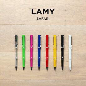【並行輸入品】LAMY ラミー サファリ ローラーボール ボールペン 水性ボールペン ブラック 黒 シルバー ホワイト 白 レッド 赤 ブルー 青 イエロー 黄色 ピンク グリーン 緑 スケルトン L319BK L319WT L312 L316 L317 L318 L313PK