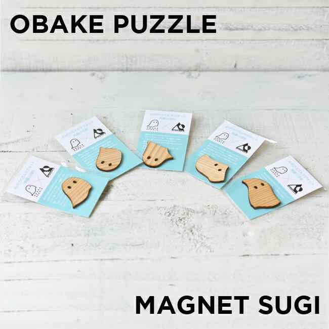 OBAKE PUZZLE MAGNET SUGI おばけ パズル マグネット すぎ MG-SUGI おもちゃ 玩具 木製 ※アソートの5個セットになります。形は選べません。