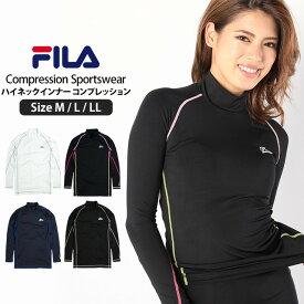 スポーツインナー レディース フィラ FILA ストレッチ 長袖 ハイネック Tシャツ フィットネス コンプレッションシャツ