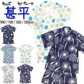 男の子 甚平 子供 キッズ 綿100% 日本製生地 甚平スーツ 上下セット 和柄 涼しい こども じんべい 100cm 110cm 120cm 130cm