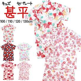 女の子 甚平 子供 キッズ 綿100% 日本製生地 甚平スーツ 上下セット 和柄 涼しい こども じんべい 100cm 110cm 120cm 130cm