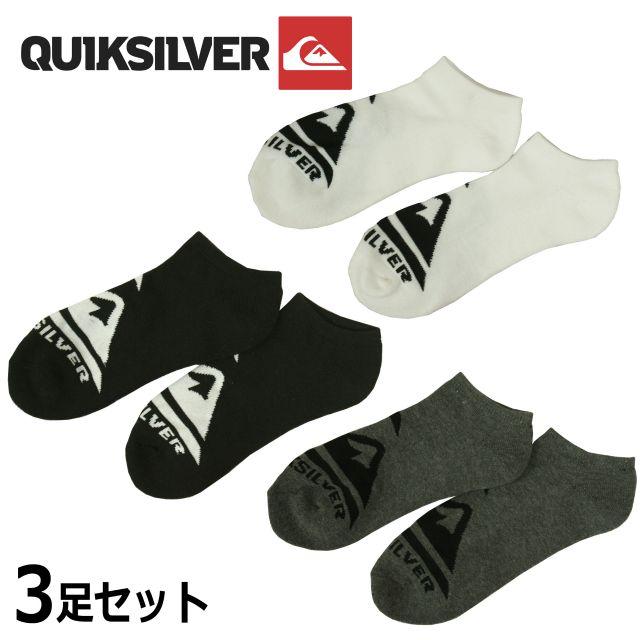 【お買い得セール価格】スポーツソックス QUIKSILVER(クイックシルバー) ショートソックス 3P ソックス 3足組 靴下 スニーカーソックス メンズ 全2色
