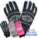 スキー 手袋 子供 スキーグローブ キッズ 女の子 五本指 スノーグローブ 雪遊び 冬 手袋 クラウン柄 限定セール