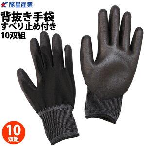 作業 手袋 背抜き すべり止め 手袋 10双組 ポリウレタンコート S M L bk300 フィットグラブ 黒 ブラック 勝星 カチボシ