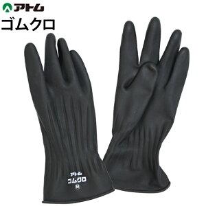 作業 手袋 ゴム手袋 農作業 手袋 天然ゴム SS S M L 日本製 236 ゴムクロ アトム